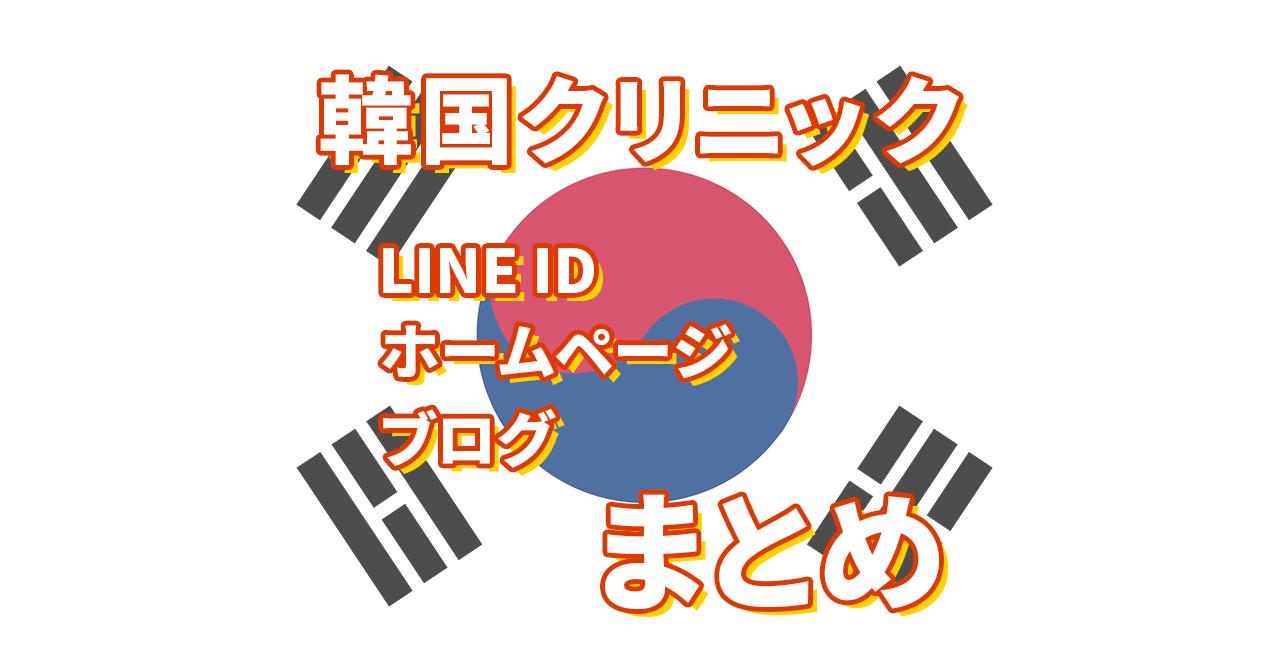 【保存版】韓国美容整形クリニックのLINE ID・HP・ブログまとめの画像1枚目