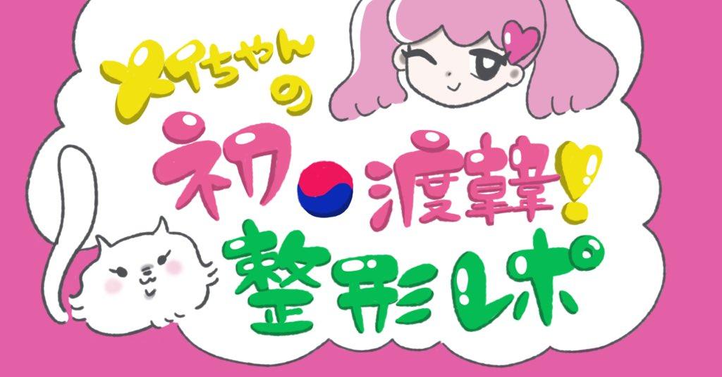 渡韓レポ漫画〜目の下の脂肪再配置・たれ目形成・目尻切開〜の画像1枚目