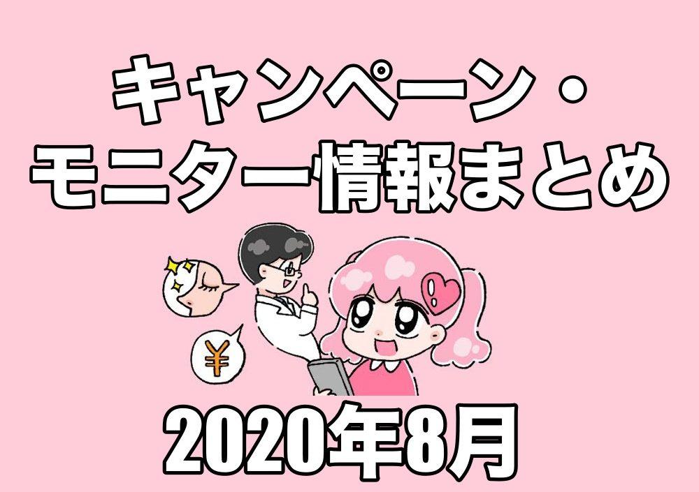 【2020年8月】東京エリアのキャンペーン・モニター情報まとめの画像1枚目