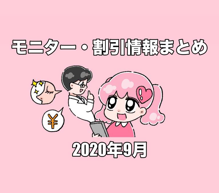 【2020年9月版】東京エリアのキャンペーン・モニター情報まとめの画像1枚目