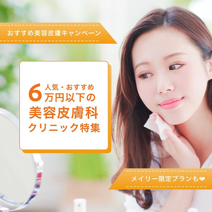 6万円以下の人気・おすすめ美容皮膚キャンペーン・クリニック特集 メイリー限定プランも!の画像1枚目