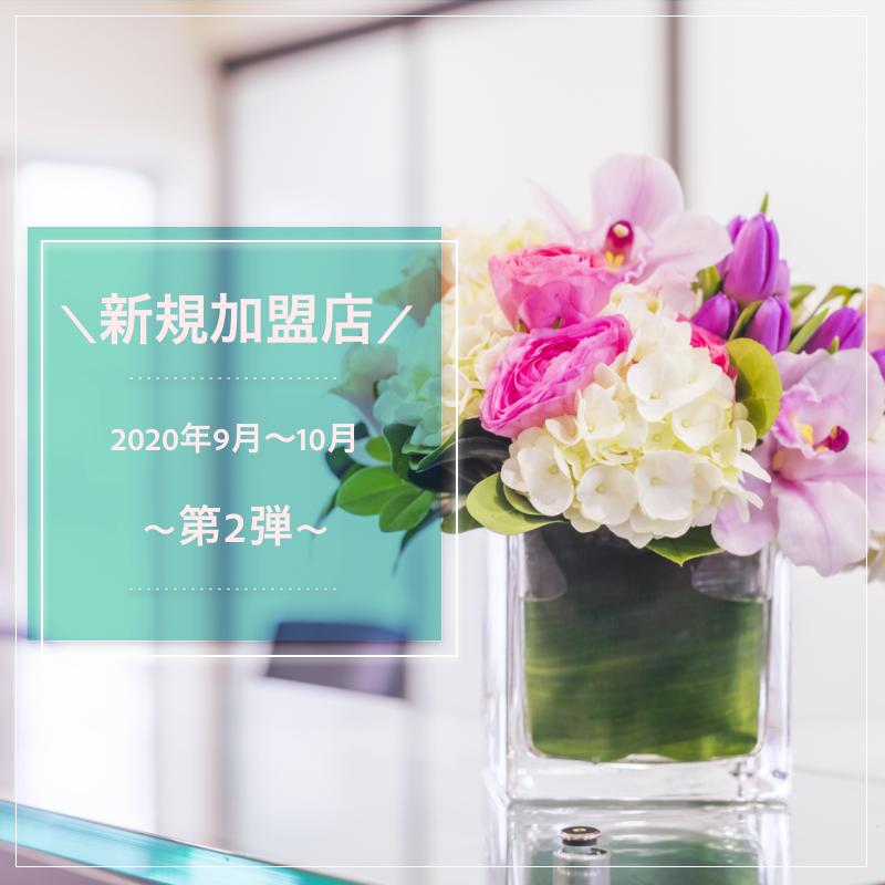 2020年9月〜10月の新規加盟店紹介!〜第2弾〜の画像1枚目