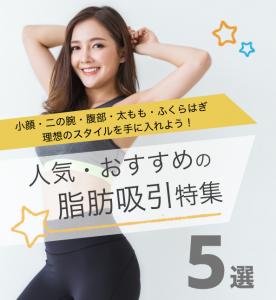 【太もも・二の腕・腹部】などが気になる方に人気・おすすめの脂肪吸引のキャンペーンの画像