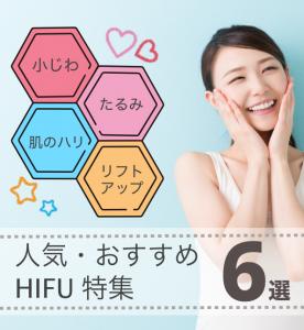 【たるみや小じわを解消】人気・おすすめ HIFUのキャンペーン6選の画像