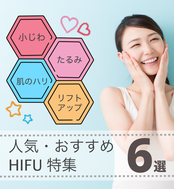 【たるみや小じわを解消】人気・おすすめ HIFUのキャンペーン6選の画像1枚目