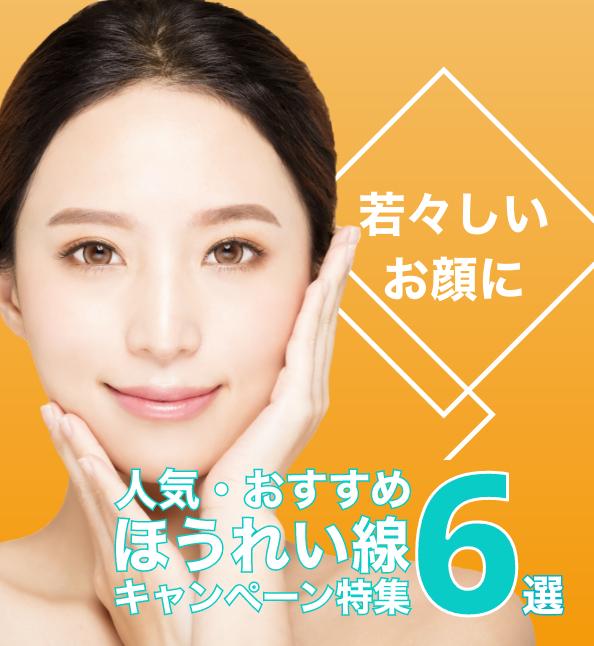 【若々しいお顔に】人気・おすすめのキャンペーン!ほうれい線特集6選のキャンペーンの画像