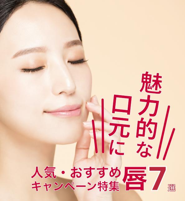 【魅力的な口元に✨】人気・おすすめのキャンペーン!唇特集7選の画像1枚目