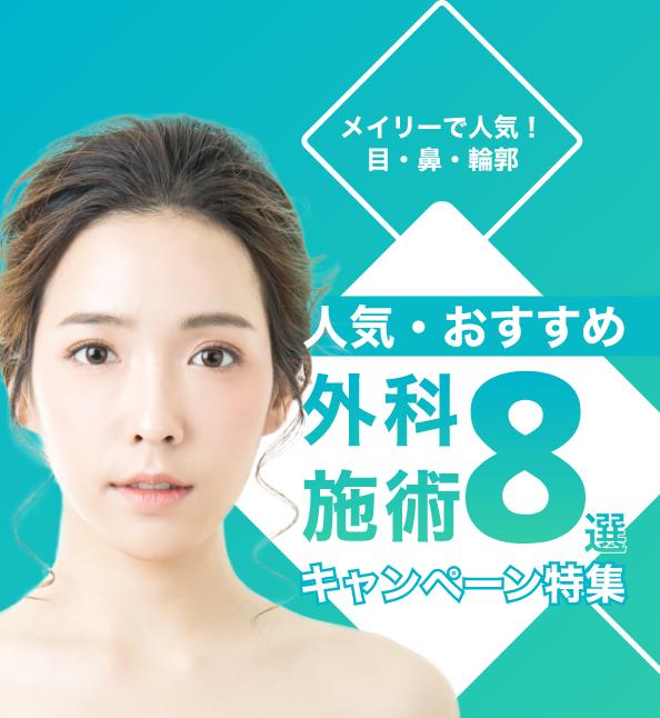 【メイリーで人気!目・鼻・輪郭】おすすめのキャンペーン!外科施術特集の画像1枚目