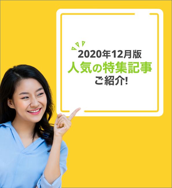 【2020年12月版】人気の特集記事をご紹介!の画像1枚目
