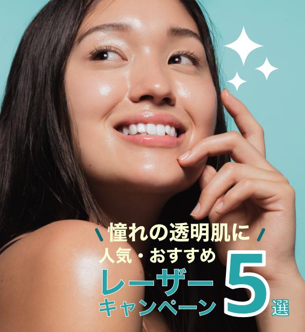 【憧れの透明肌に✨】人気・おすすめのキャンペーン!レーザー系特集5選の画像1枚目