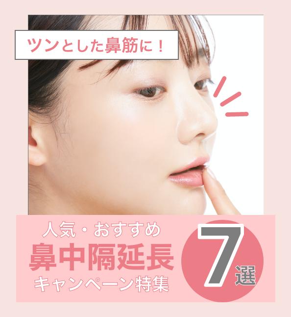 【ツンとした鼻筋に✨】人気・おすすめのキャンペーン!鼻中隔延長特集7選の画像