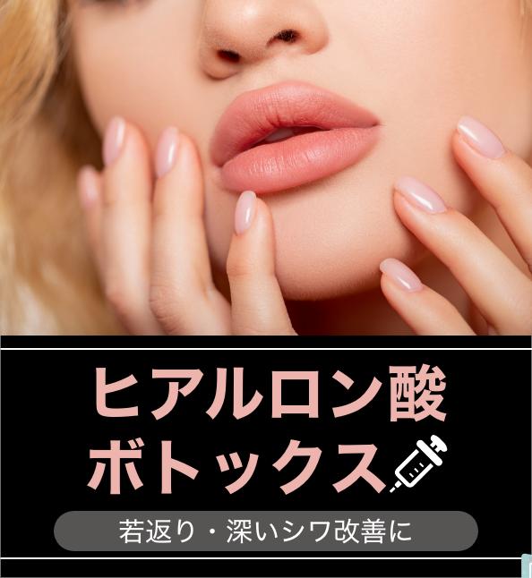 【若返り・深いシワ改善に】人気・おすすめのキャンペーン!ヒアルロン酸/ボトックス特集の画像