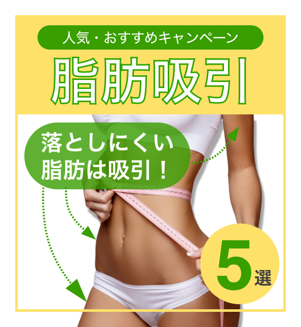 【落としにくい脂肪は吸引!】人気・おすすめの脂肪吸引キャンーぺーン5選の画像1枚目