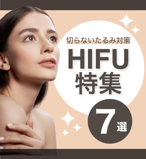 【切らないたるみ対策!✨】人気・おすすめのキャンペーン!HIFU特集7選の画像1枚目