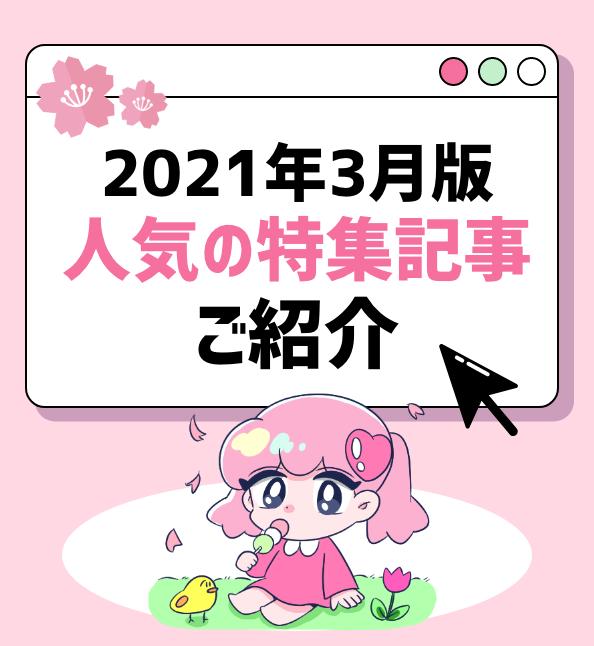 【2021年3月版】人気の特集記事をご紹介!の画像1枚目