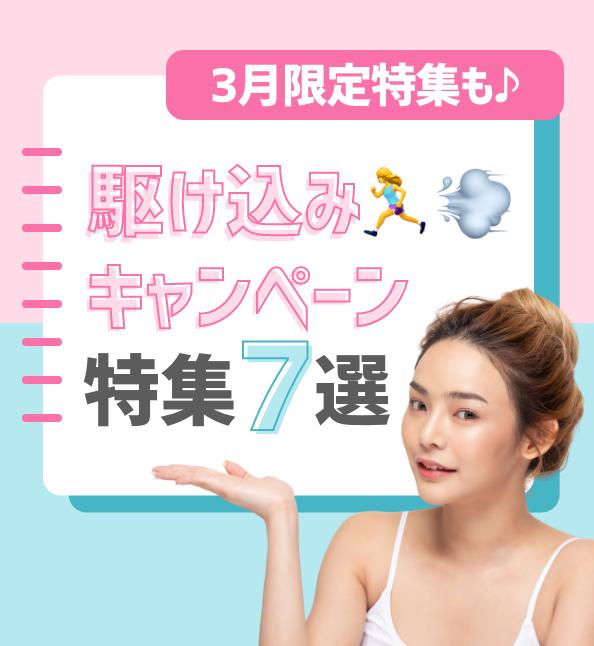【駆け込み🏃♀️】人気・おすすめのキャンペーン!3月限定特集の画像1枚目