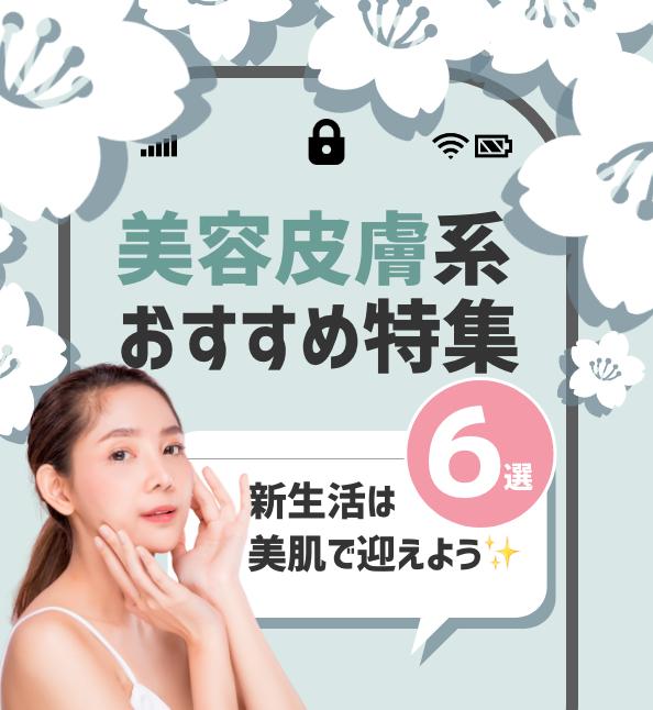 【新生活応援✨】人気・おすすめのキャンペーン!美容皮膚特集の画像1枚目