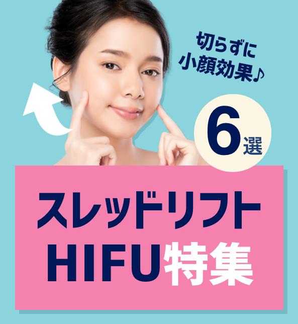 【切らずに小顔効果✨】人気・おすすめのキャンペーン!スレッドリフト・HIFU特集6選