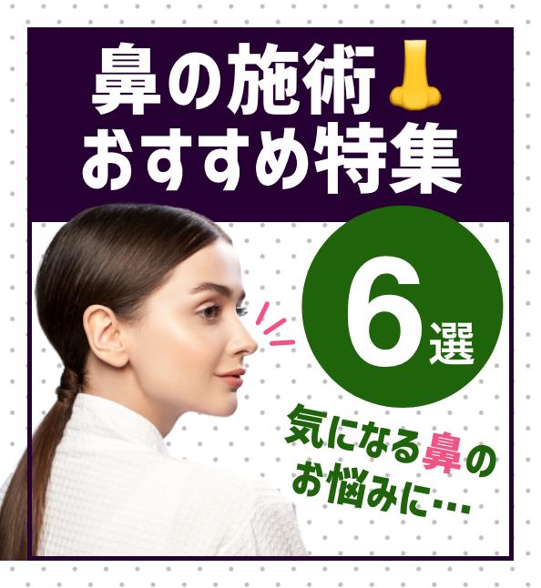 【気になる鼻のお悩みに】鼻の施術特集6選