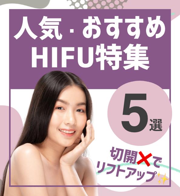【切開❌リフトアップ✨】人気・おすすめのキャンペーン!HIFU特集5選の画像1枚目