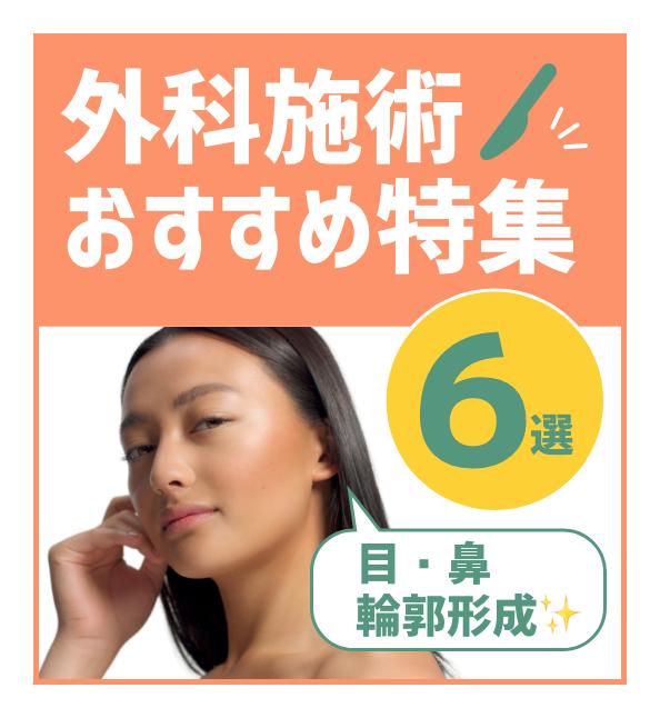 【目・鼻・輪郭形成】人気・おすすめのキャンペーン!外科施術特集6選の画像1枚目