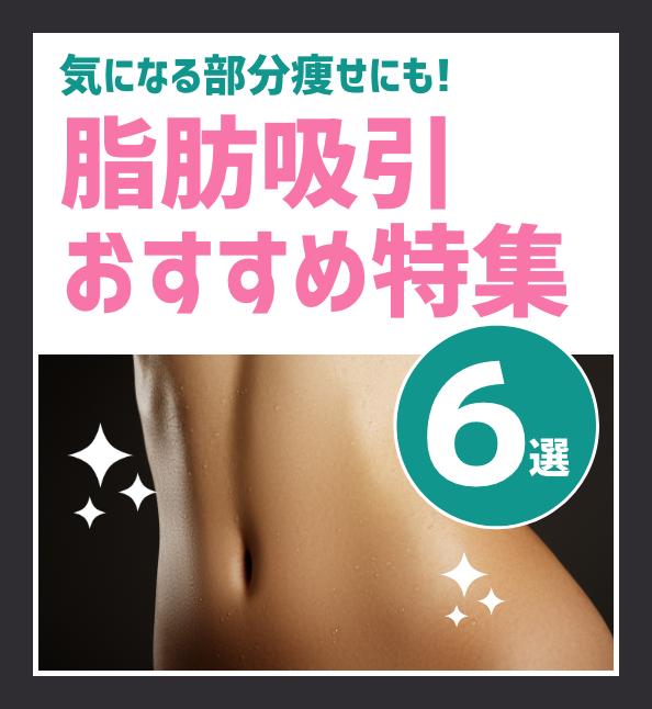 【気になる部分痩せにも✨】人気・おすすめのキャンペーン!脂肪吸引特集6選の画像1枚目