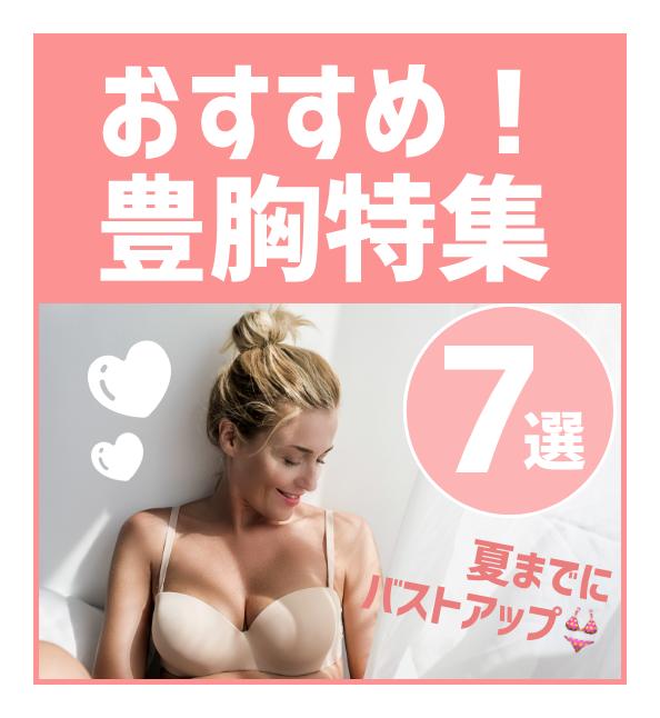 【夏までにバストアップ👙】人気・おすすめのキャンペーン!豊胸特集7選の画像1枚目