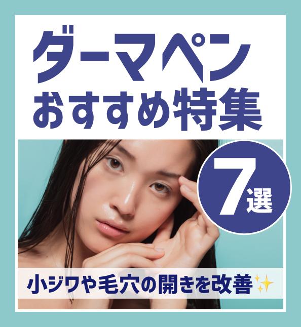 【小ジワや毛穴の開きを改善✨】人気・おすすめのキャンペーン!ダーマペン特集7選の画像1枚目