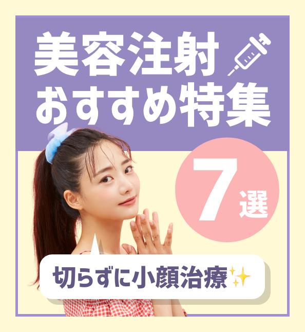 【切らずに小顔治療✨】人気・おすすめのキャンペーン!美容注射特集7選の画像1枚目