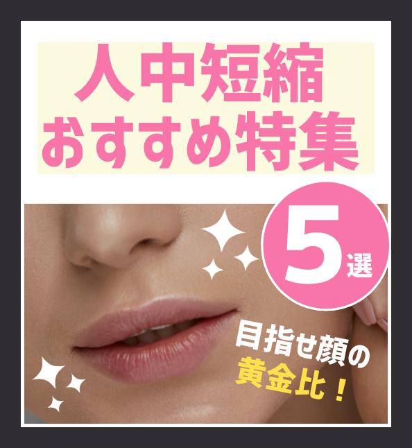 【目指せ顔の黄金比✨】人気・おすすめのキャンペーン!人中短縮特集5選の画像1枚目