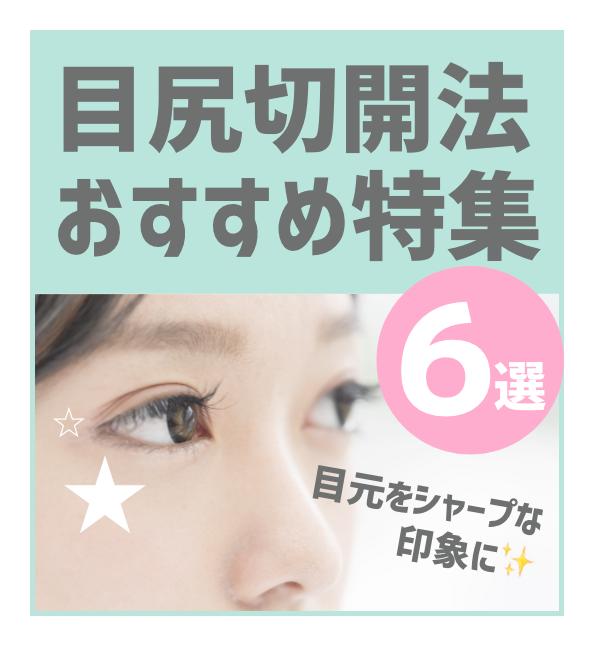 【目元をシャープな印象に✨】人気・おすすめのキャンペーン!目尻切開特集6選