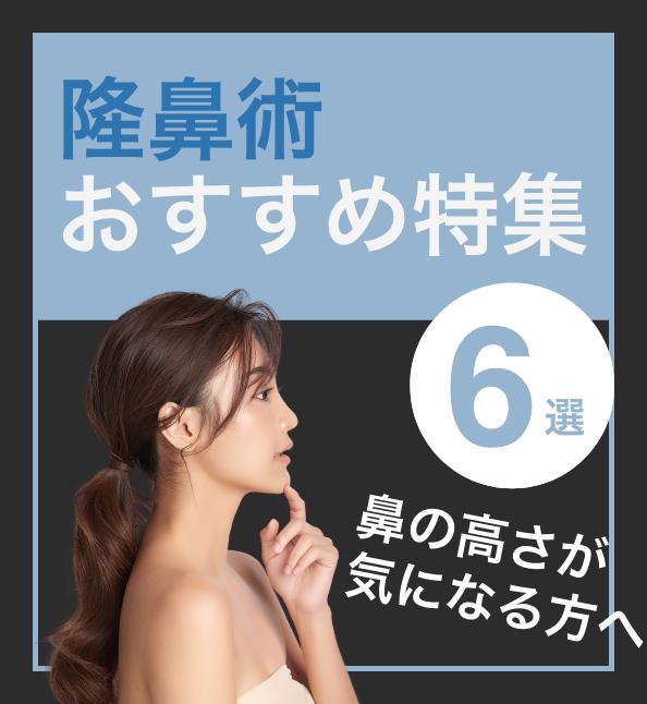 【鼻の高さが気になる方へ】人気・おすすめのキャンペーン!隆鼻術特集6選の画像1枚目