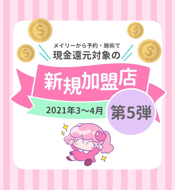 2021年3月〜4月の新規加盟店紹介!〜第5弾〜の画像1枚目