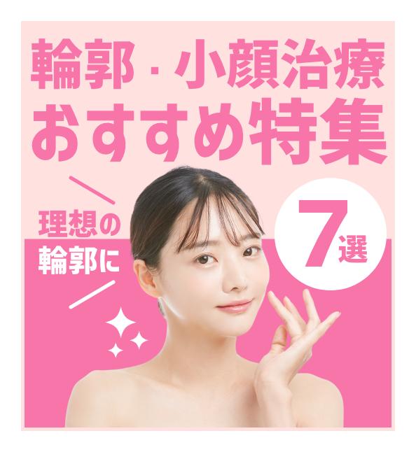 【理想の輪郭に✨】人気・おすすめのキャンペーン!輪郭形成・小顔治療の特集7選の画像1枚目
