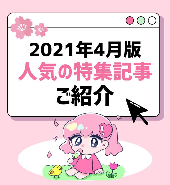 【2021年4月版】人気の特集記事をご紹介!の画像1枚目