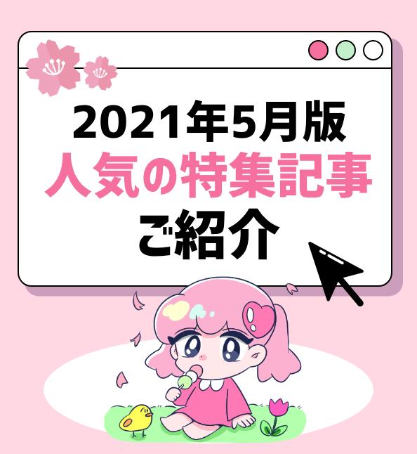 【2021年5月版】人気の特集記事をご紹介!の画像1枚目