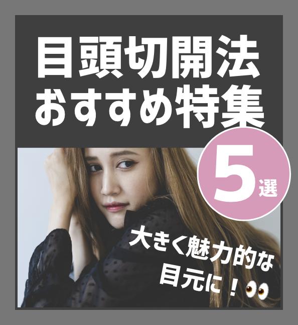 【大きく魅力的な目に👁】人気・おすすめのキャンペーン!目頭切開特集5選