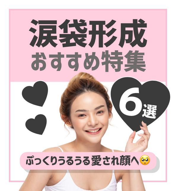 【ぷっくりうるうる愛され顔へ🥺】人気・おすすめのキャンペーン!涙袋形成特集6選の画像1枚目