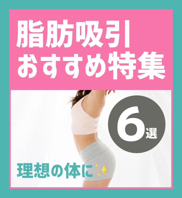 【理想の体に✨】人気・おすすめのキャンペーン!脂肪吸引特集6選