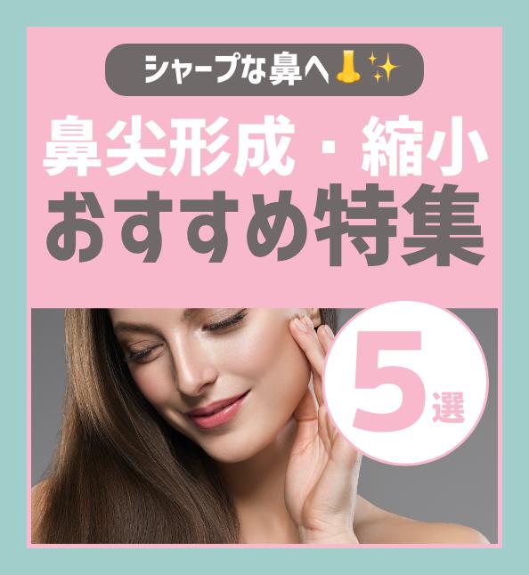 【シャープな鼻へ👃✨】人気・おすすめのキャンペーン!鼻尖形成・縮小特集5選の画像1枚目