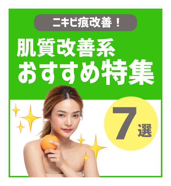 【ニキビ痕改善🥰】人気・おすすめのキャンペーン!肌質改善系特集7選の画像1枚目