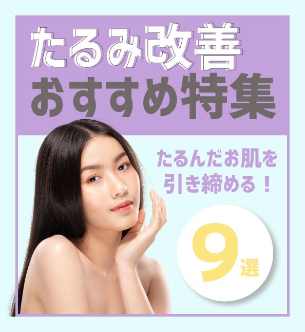 【お肌を引き締める😊】人気・おすすめのキャンペーン!たるみ改善特集8選の画像1枚目