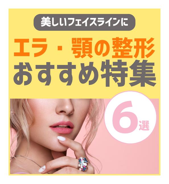 【美しいフェイスラインに】人気・おすすめのキャンペーン!エラ・顎に関する施術特集6選の画像1枚目