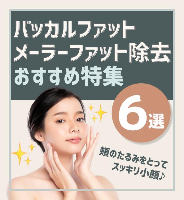 【頬のたるみをとる✨】人気・おすすめのキャンペーン!バッカルファット除去・メーラーファット除去特集6選の画像1枚目