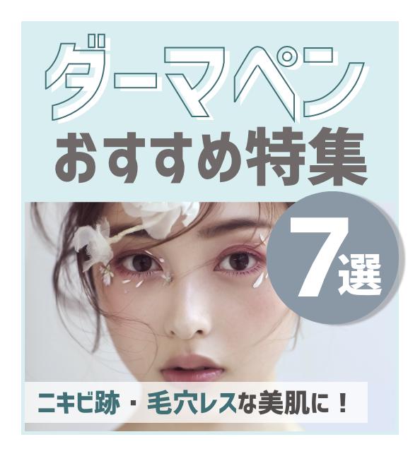 【肌管理😊✨】人気・おすすめのキャンペーン!ダーマペン特集7選の画像1枚目