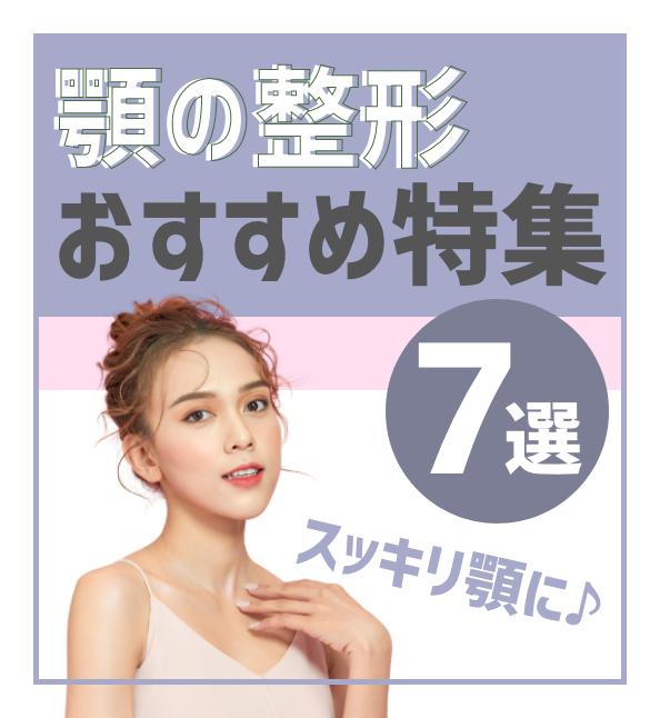 【スッキリ顎に✨】人気・おすすめのキャンペーン!顎の施術特集7選の画像1枚目