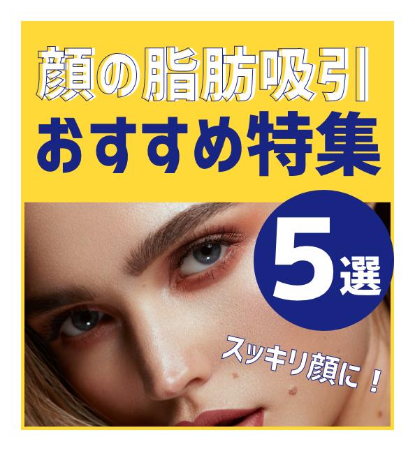 【スッキリ顔に✨】人気・おすすめのキャンペーン!脂肪吸引(顔)特集5選の画像1枚目