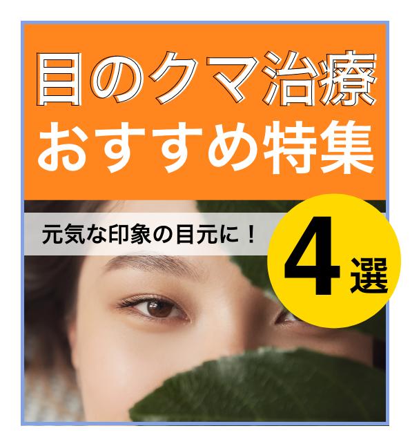 【元気な目に👁✨】人気・おすすめのキャンペーン!目のクマ治療特集4選の画像1枚目