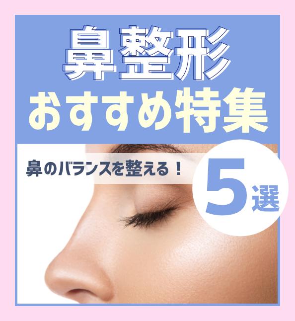【鼻のバランスを整える👃⚖️】人気・おすすめのキャンペーン!鼻整形特集5選の画像1枚目