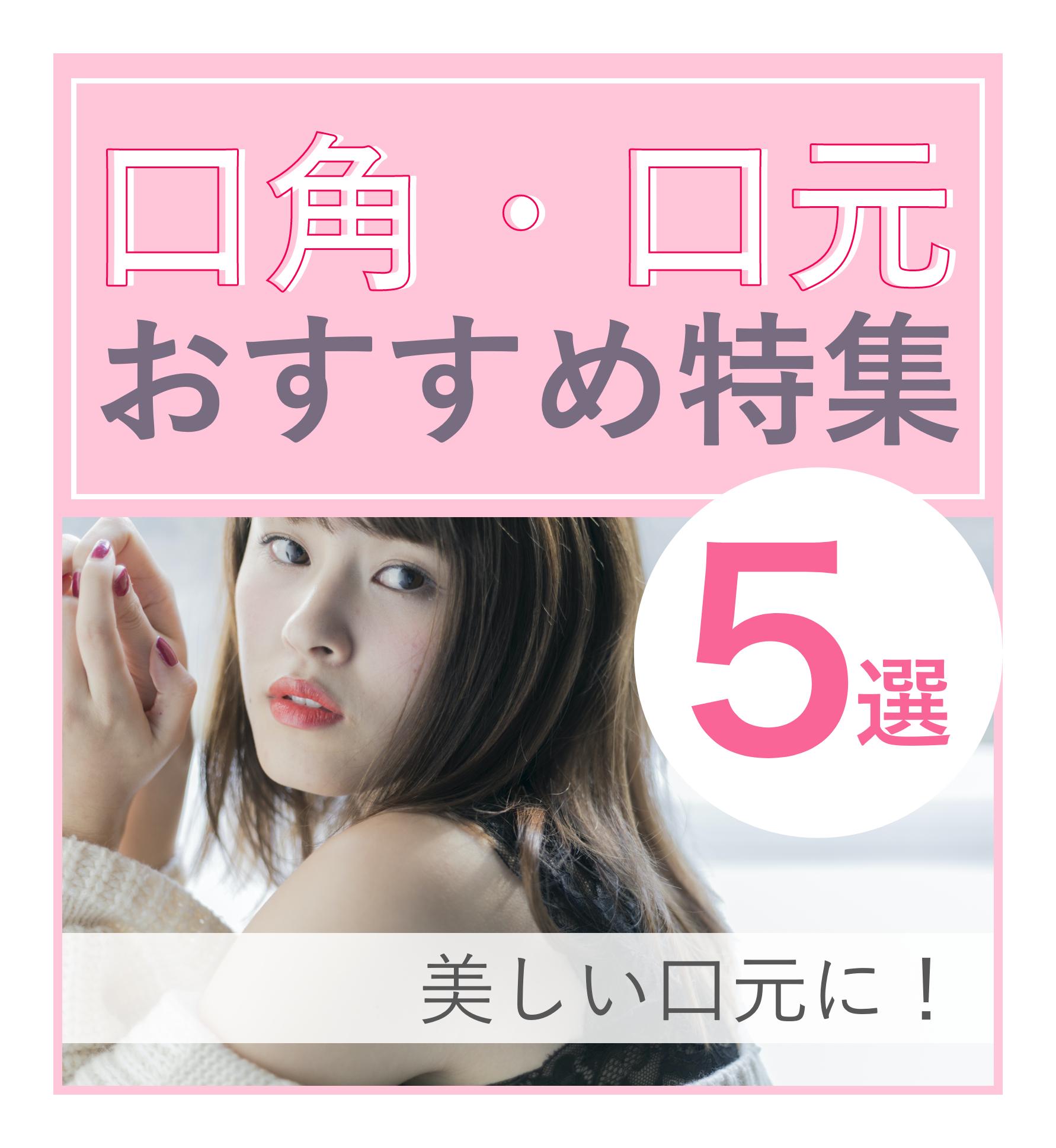 【美しい口元に👄✨】人気・おすすめのキャンペーン!口元の施術特集5選の画像1枚目